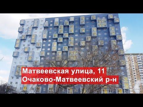 Матвеевская улица, 11 - обзор дома | март 2018 года, Очаково-Матвеевский район