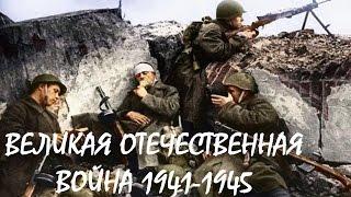 Великая Отечественная война 1941-1945 I WW2 Eastern Front 1941-1945