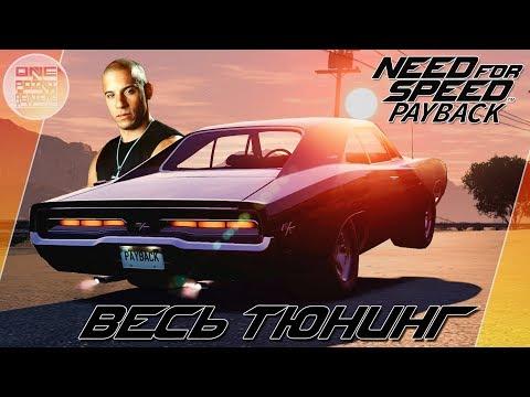 Need For Speed: Payback (2017) - ДОДЖ ЧАРДЖЕР ИЗ ФОРСАЖ 1 / Весь тюнинг