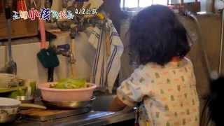 【五個小孩的校長】小雪小小年紀就會照顧爸爸,妳們家的小孩是小小廚神嗎?