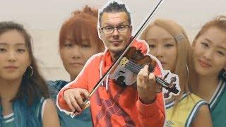 씨스타 (SISTAR) - LONELY - 바이올린 (VIOLIN)