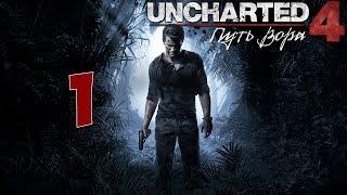 Uncharted 4: A Thief's End (Путь вора) — 1. Зов приключений