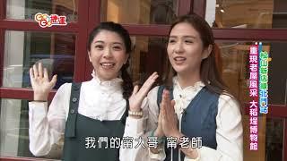 【GoGo捷運】第153集《松山新店線-北門站》