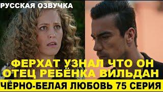 ЧЁРНО-БЕЛАЯ ЛЮБОВЬ 75 СЕРИЯ, описание серии турецкого сериала на русском языке
