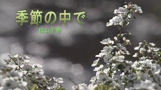 季節の中で (カラオケ) 松山千春