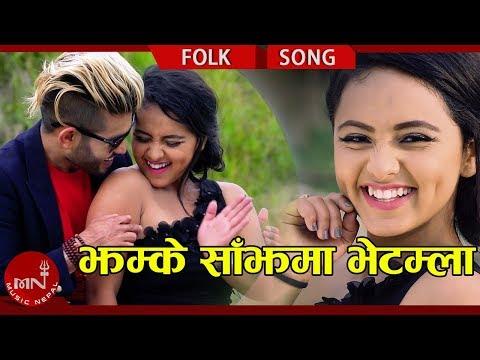 New Lok Dohori 2075/2018   Jhamke Sajhma Bhetamla - Kamal B.C. MalDai Ft. Karishma Dhakal