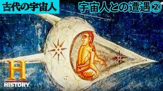 【シーズン1限定公開】「宇宙人との遭遇②」古代の宇宙人 2/4