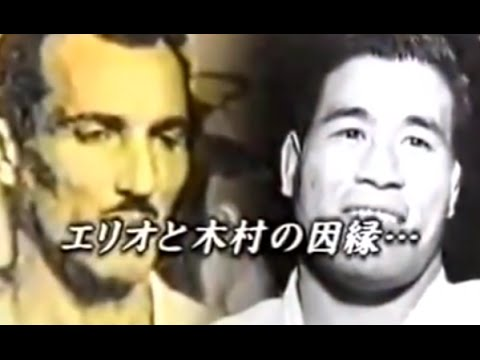 Gracie jiu-jitsu and Masahiko Kimura