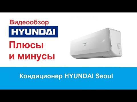 Кондиционер HYUNDAI Seoul H-AR19-07H. Компрессор кондиционера Хендай. Обзор сплит-систем