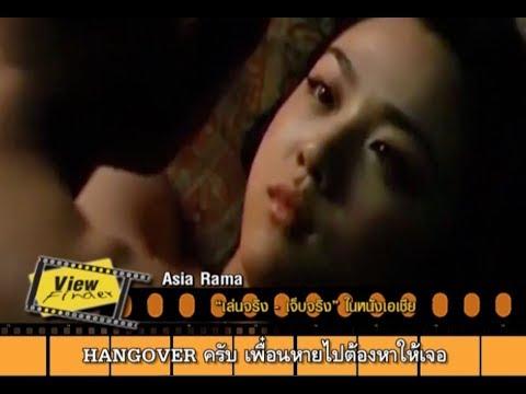 """Viewfinder030261 3 3 เลิฟซีน """"เล่นจริง - เจ็บจริง"""" ในหนังเอเชีย"""