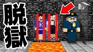 【マインクラフト】巨大な刑務所に実況者2人が閉じ込められたwww【マイクラ脱獄#2】