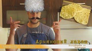 Армянский лаваш