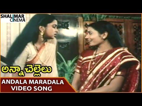 Anna Chellelu Movie || Andala Maradala Video Song || Shoban Babu, Radhika || Shalimarcinema