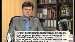 Советы адвоката - Приватизацию земельного участка(, 2012-11-18T19:29:42.000Z)