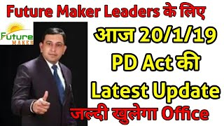 Future Maker latest news today | Future Maker PD Act Latest news । Latest Update Of Future Maker