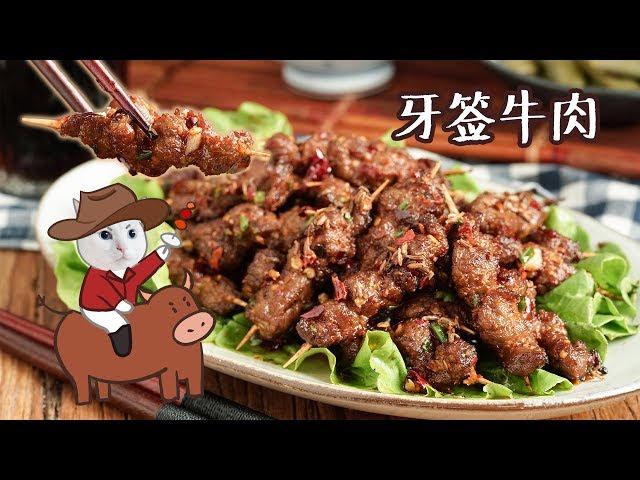 【牙签牛肉】吃肉就吃肉,为什么要串上牙签?