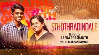Kannada Worship Song 2019 Sthothradindale Pastor Leena Prashanth