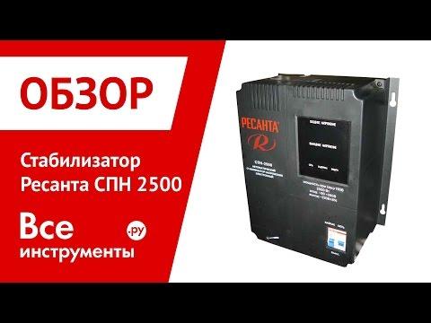 Стабилизатор Ресанта СПН 2500