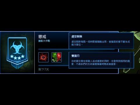 異變戰場 懲戒 阿巴瑟 2018.11.26-12.02