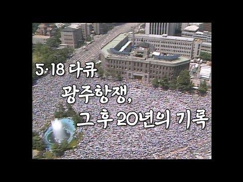 [5.18다큐] 광주항쟁, 그 후 20년의 기록 by KBS광주