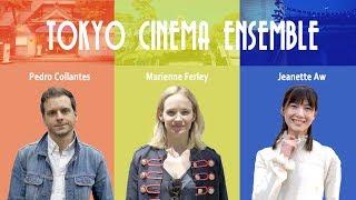 Tokyo Cinema Ensemble 2018 トーキョーシネマアンサンブル 2018