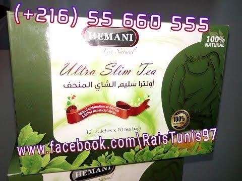 Ultra Slim Tea - أولترا سليم الشاي المنحف