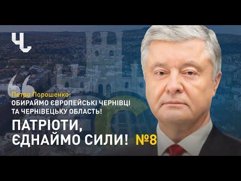 Чернівці LIVE: Порошенко: ЄС - єдина сила, що розбудує Європейські Чернівці та Європейську Чернівецьку область!