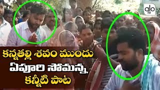 Epuri Somanna Emotional Song on His Mother Incident | Telangana Folk Songs 2019 | ALO TV Songs