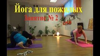 Йога для пожилых. Занятие № 2