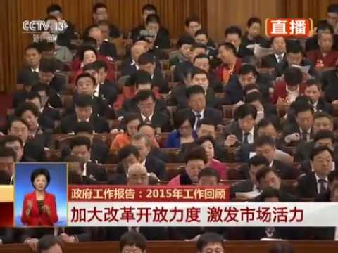 国务院总理李克强作政府工作报告 160305 完整视频