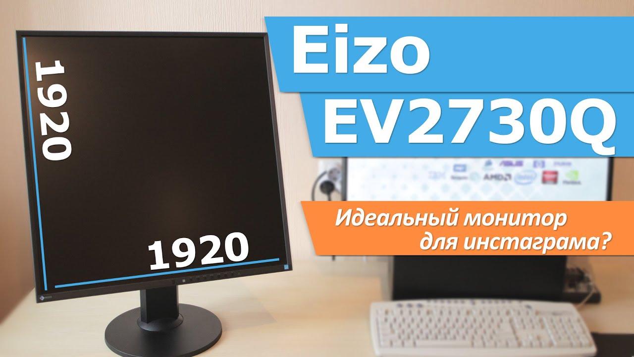 Eizo EV2730Q - монитор с разрешением 1920х1920