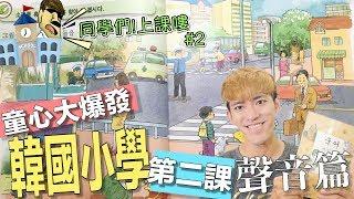 童心炸裂的韓小課本 !成為小學生一起學韓文【不足哥韓國小學#2】