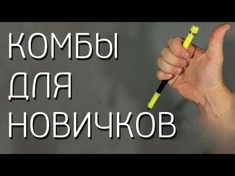 6 Простых Pen Spinning Комбинаций для Начинающих