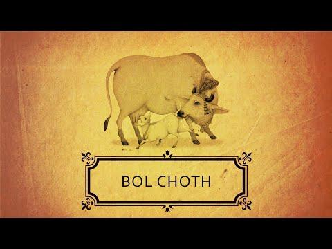 Bahula Chauth  Gujarati katha of Bol choth