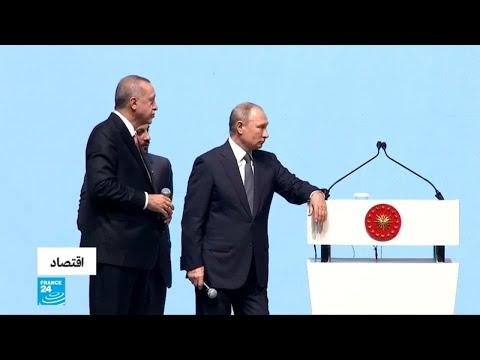 أردوغان وبوتين يحتفلان بتدشين خط أنابيب الغاز -تورك ستريم-  - نشر قبل 32 دقيقة