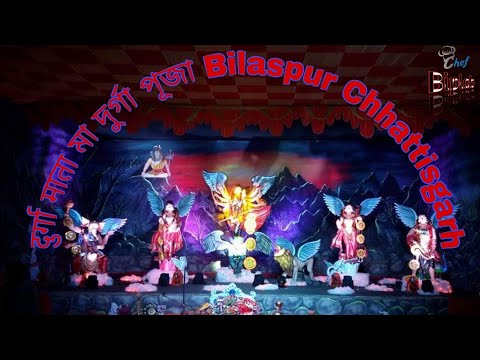 Durga Puja In Bilaspur - (Chhattisgarh)= 2016