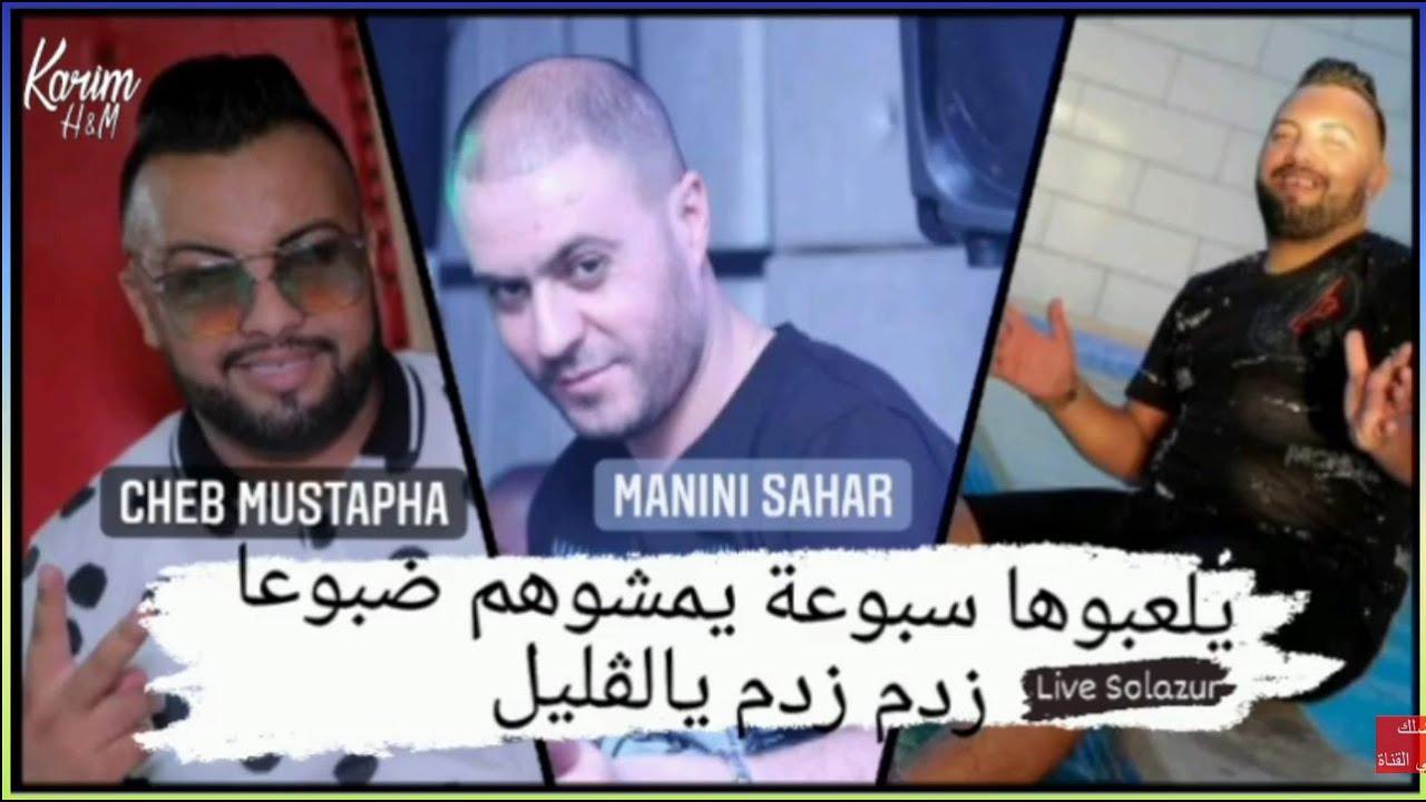 Download Cheb Mustapha 2021|( Khwaf Raz9ah 9lil ya l3rab زدم زدم يالڨليل خواف رزقه قليل   )Avec Manini ©
