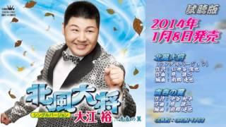 2014年1月8日大江裕さんの新曲「北風大将」が発売。 -- これは大江裕さ...