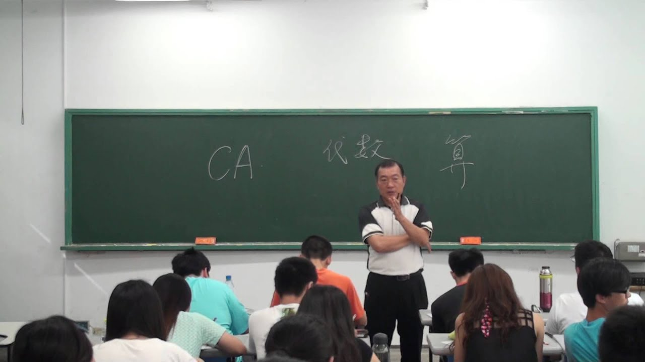 數學新世界--CA談數學--20140916 拓樸學 Part1 - YouTube