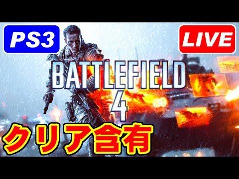 [LIVE] バトルフィールド4 / Battlefield4 [PS3]