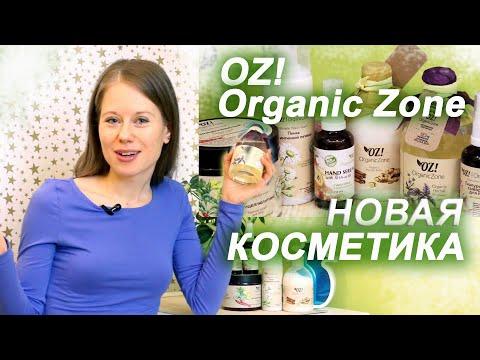 OZ! OrganicZONE // Новая НАТУРАЛЬНАЯ КОСМЕТИКА