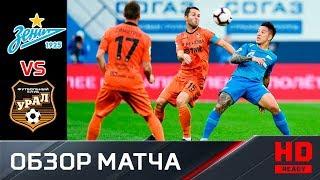 19.08.2018 Зенит - Урал - 4:1. Обзор матча