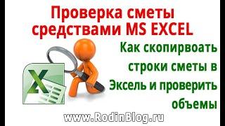 Проверка сметы средствами Excel (Эксель). Копирование расценок из Гранд сметы в Excel