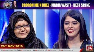 Croron Mein Khel Best Scene | Maria Wasti Show | 20th November 2019