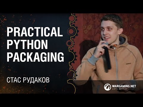 Practical Python Packaging / Стас Рудаков / Wargaming [Python Meetup 28.11.2014]