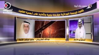 مداخلة النائب عبدالله الطريجي حول إقرار قانون البصمة الوراثية
