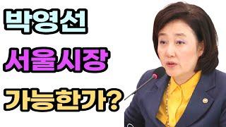 박영선. 서울시장 당선 가능한가? 사주랜드 강도사 (사주 작명 궁합 택일 관상 풍수)