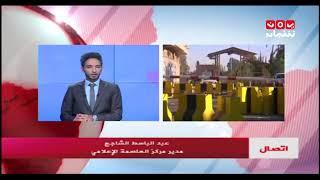 يمن شباب تناقش تقرير انتهاكات المراكز الصيفية مع عبدالباسط الشاجع