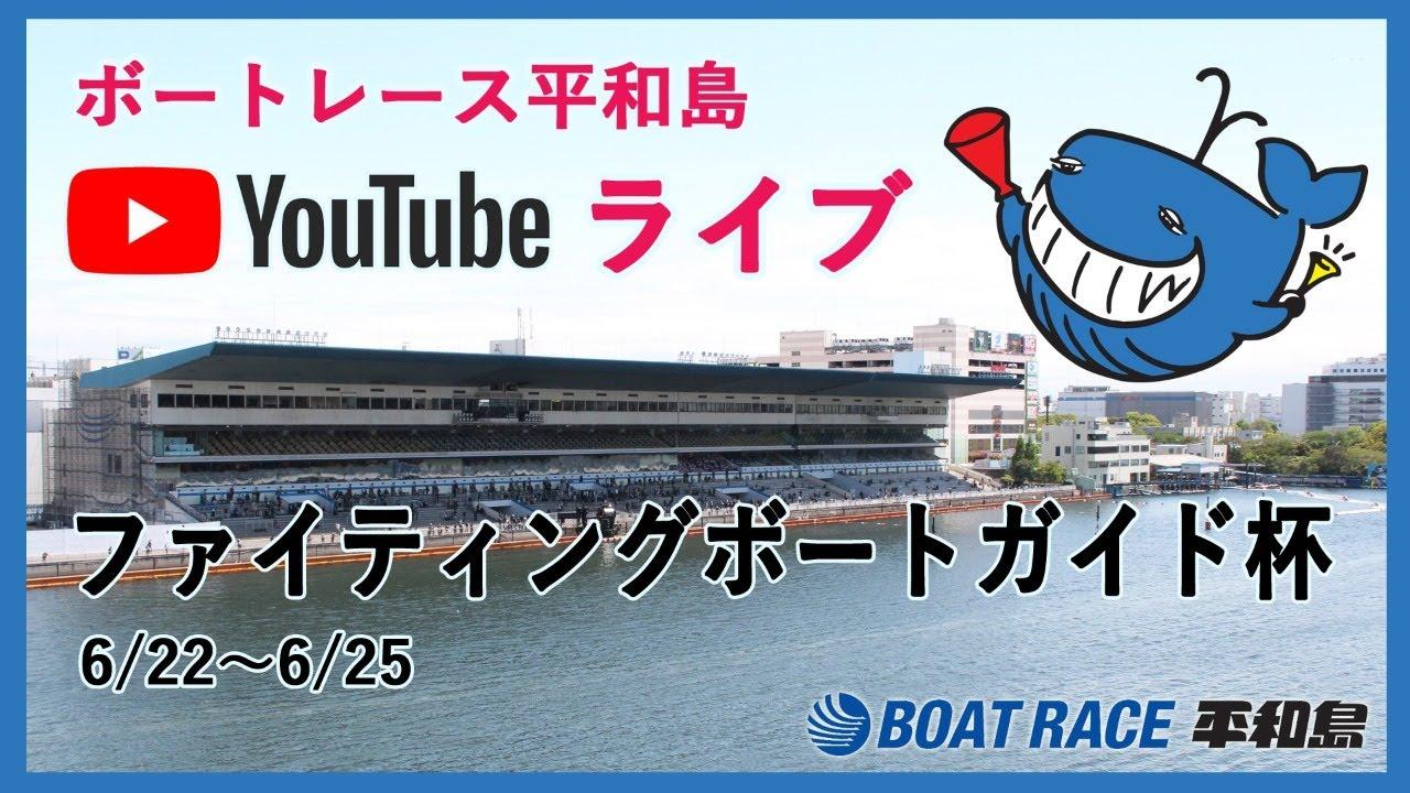 平和島 競艇 レース リプレイ ボートレース平和島 レースライブ - YouTube