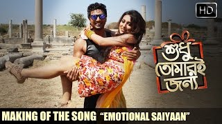 Making Of Emotional Saiyaan | Shudhu Tomari Jonyo | Dev | Srabanti | Mimi | Soham | Birsa | 2015